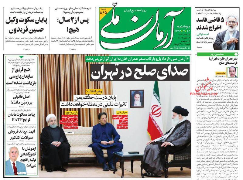 عناوین اخبار روزنامه آرمان ملی در روز دوشنبه ۲۲ مهر