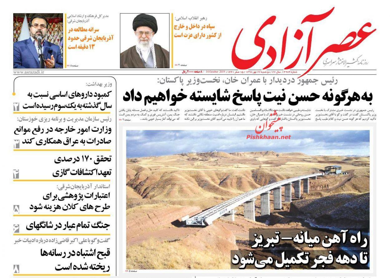 عناوین اخبار روزنامه عصرآزادی در روز دوشنبه ۲۲ مهر :