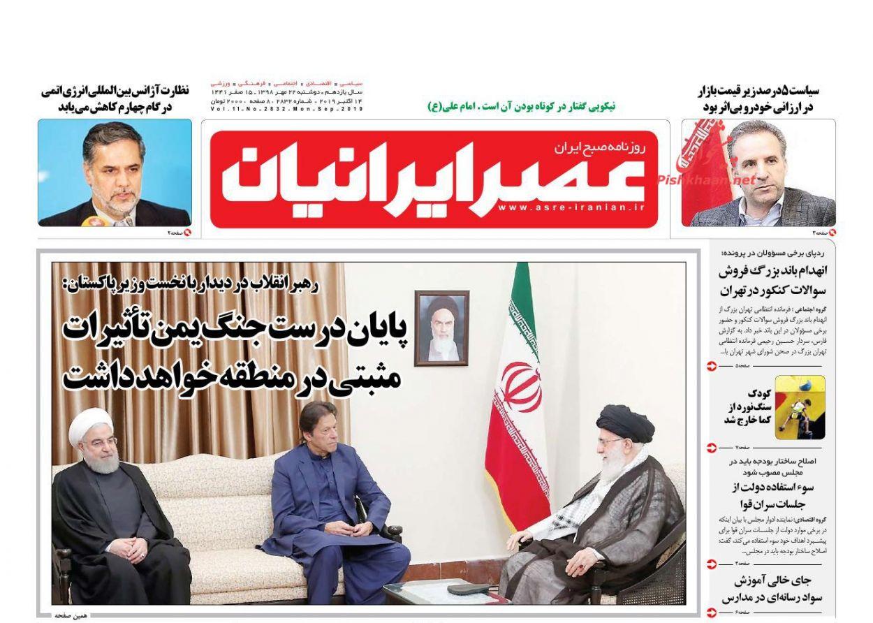 عناوین اخبار روزنامه عصر ایرانیان در روز دوشنبه ۲۲ مهر :