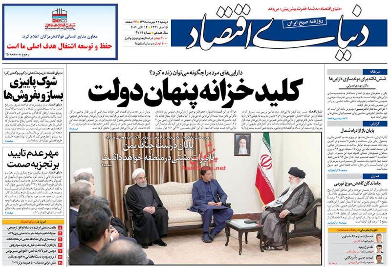 عناوین اخبار روزنامه دنیای اقتصاد در روز دوشنبه ۲۲ مهر