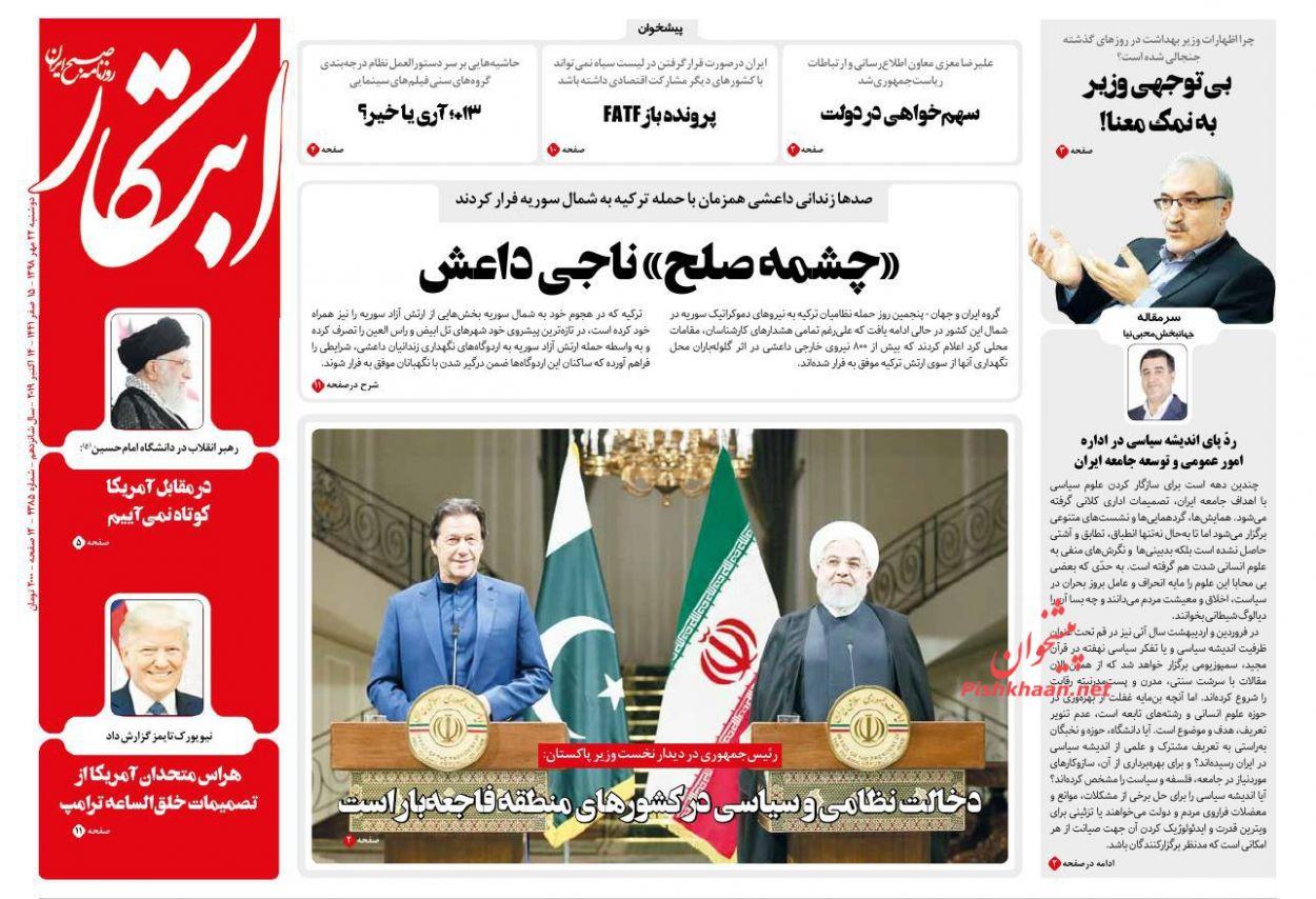 عناوین اخبار روزنامه ابتکار در روز دوشنبه ۲۲ مهر :