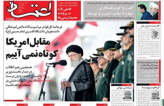 عناوین اخبار روزنامه اعتماد در روز دوشنبه ۲۲ مهر