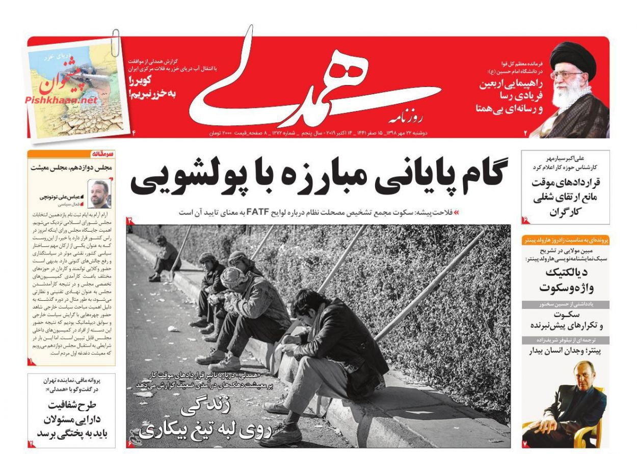 عناوین اخبار روزنامه همدلی در روز دوشنبه ۲۲ مهر :
