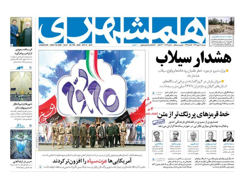 عناوین اخبار روزنامه همشهری در روز دوشنبه ۲۲ مهر