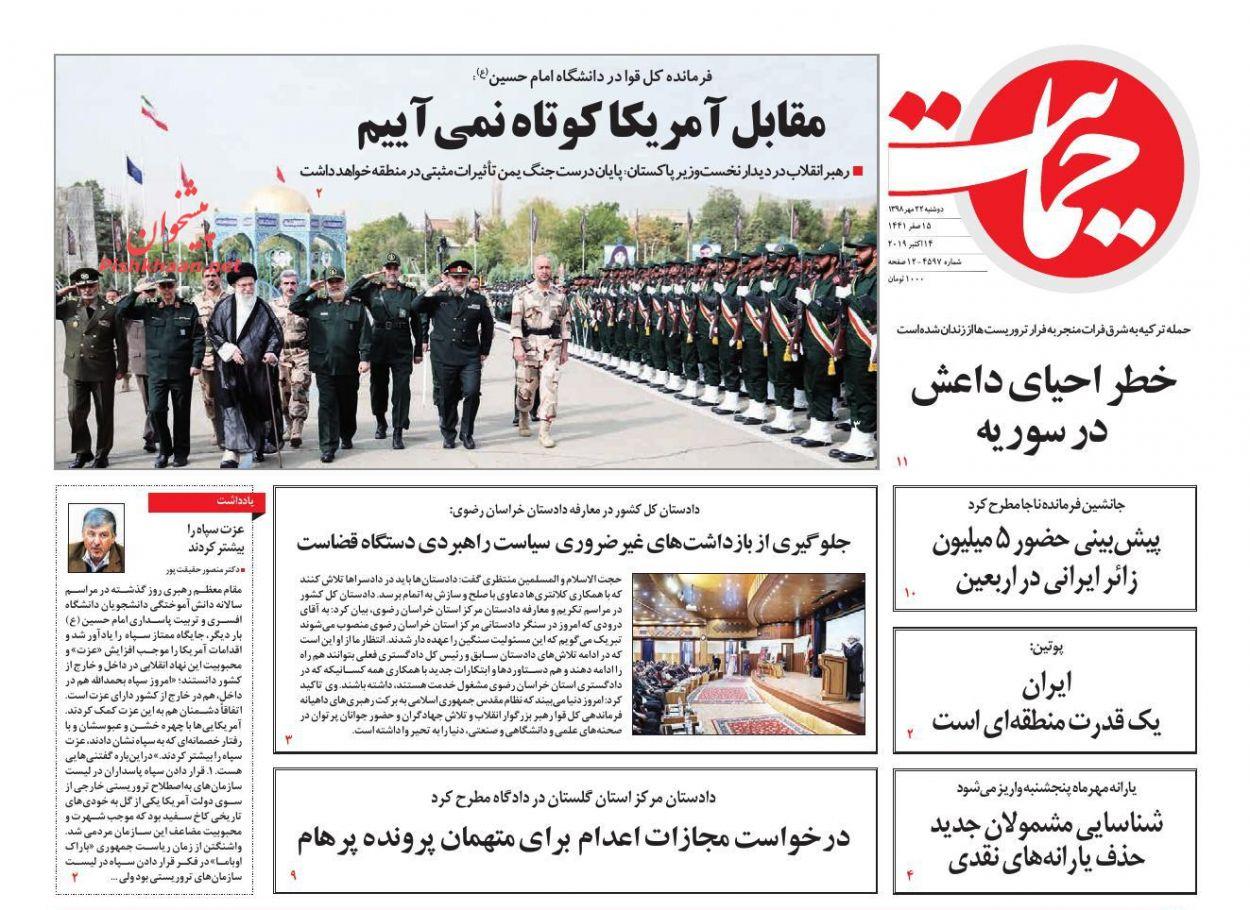 عناوین اخبار روزنامه حمایت در روز دوشنبه ۲۲ مهر :