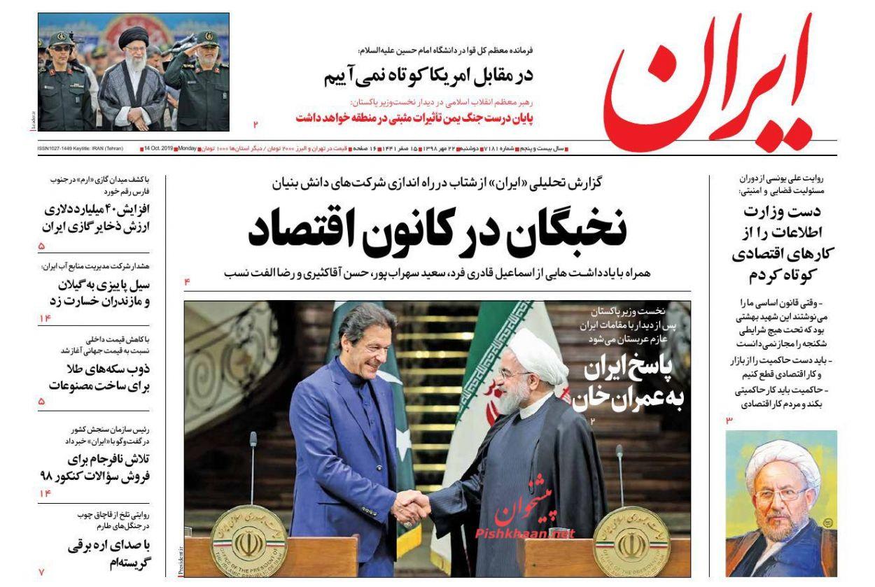 عناوین اخبار روزنامه ایران در روز دوشنبه ۲۲ مهر :