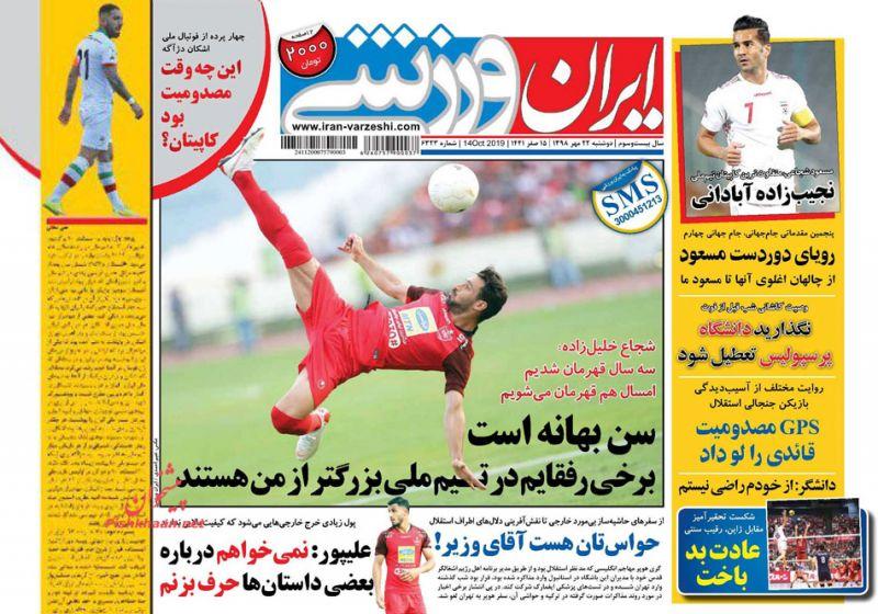عناوین اخبار روزنامه ایران ورزشی در روز دوشنبه ۲۲ مهر