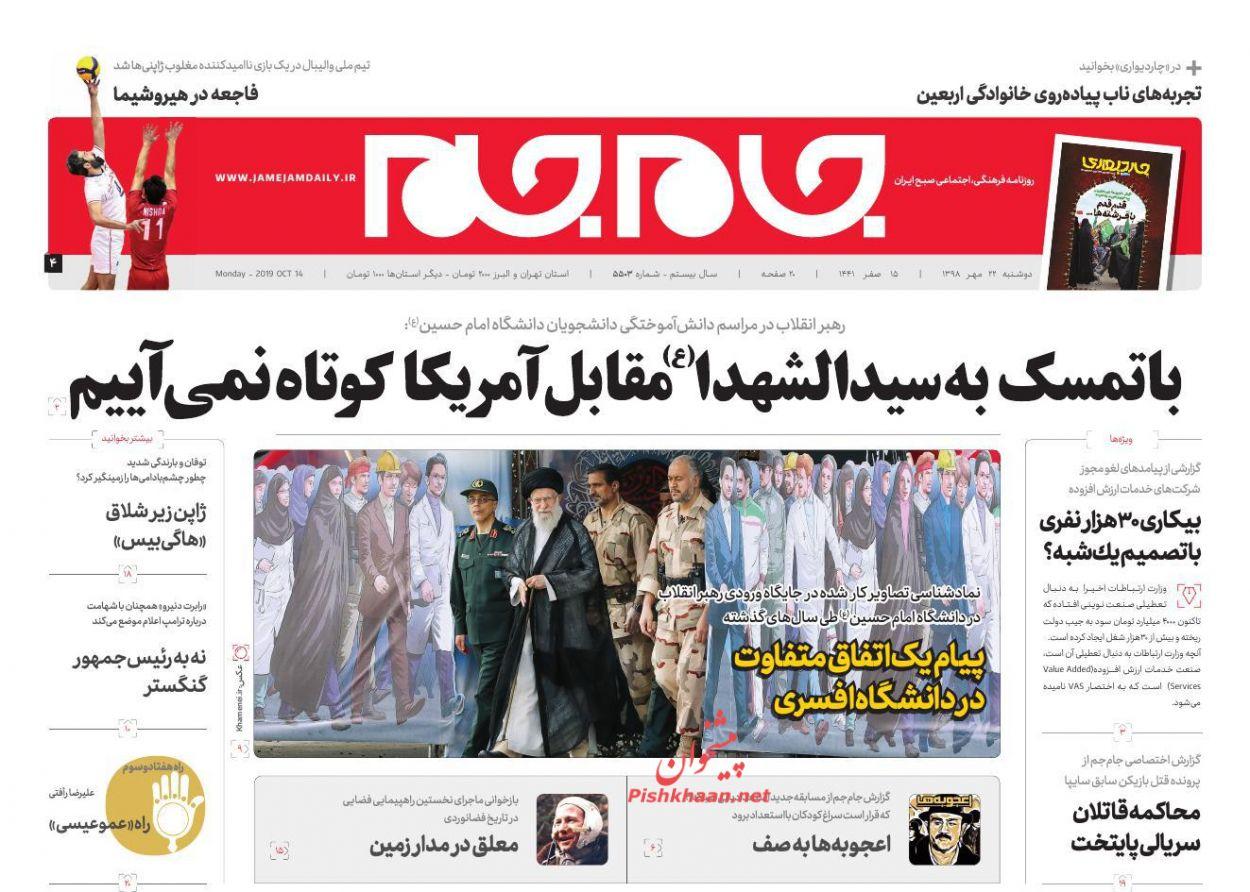 عناوین اخبار روزنامه جام جم در روز دوشنبه ۲۲ مهر :