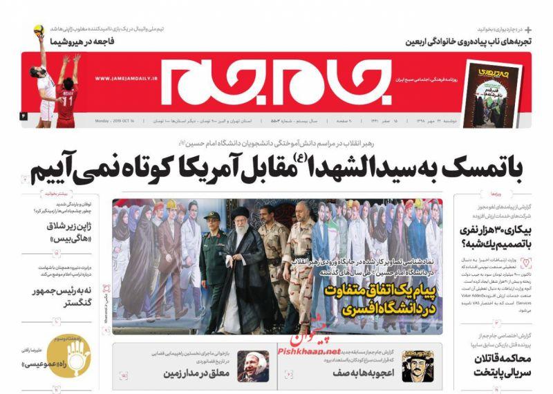 عناوین اخبار روزنامه جام جم در روز دوشنبه ۲۲ مهر