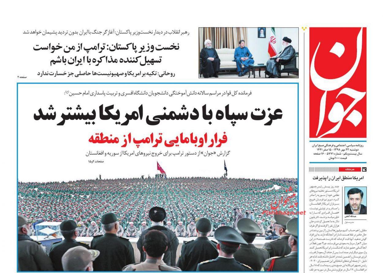 عناوین اخبار روزنامه جوان در روز دوشنبه ۲۲ مهر :