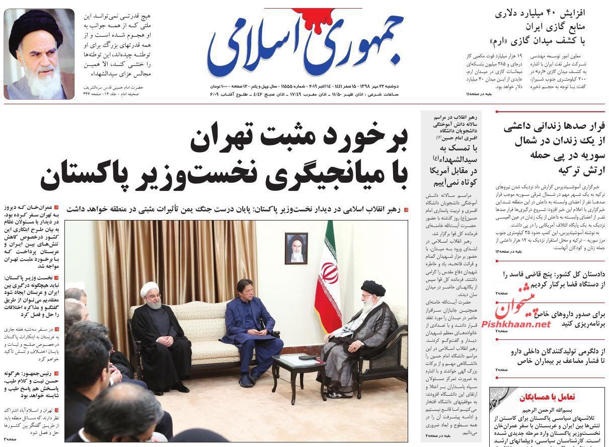 عناوین اخبار روزنامه جمهوری اسلامی در روز دوشنبه ۲۲ مهر :