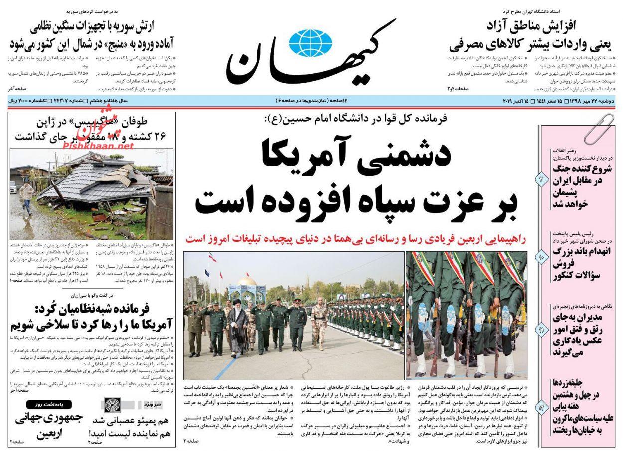 عناوین اخبار روزنامه کيهان در روز دوشنبه ۲۲ مهر :