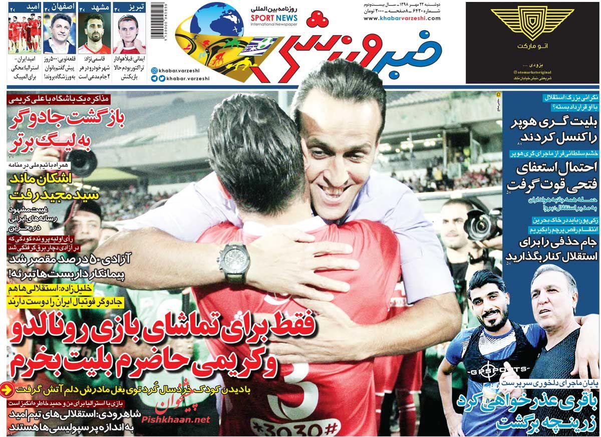 عناوین اخبار روزنامه خبر ورزشی در روز دوشنبه ۲۲ مهر :