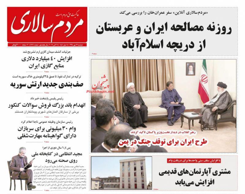 عناوین اخبار روزنامه مردم سالاری در روز دوشنبه ۲۲ مهر :