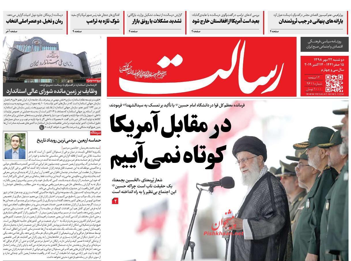 عناوین اخبار روزنامه رسالت در روز دوشنبه ۲۲ مهر :