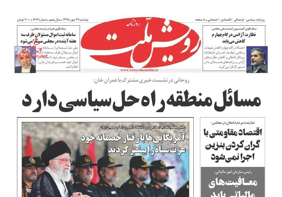 عناوین اخبار روزنامه رویش ملت در روز دوشنبه ۲۲ مهر :