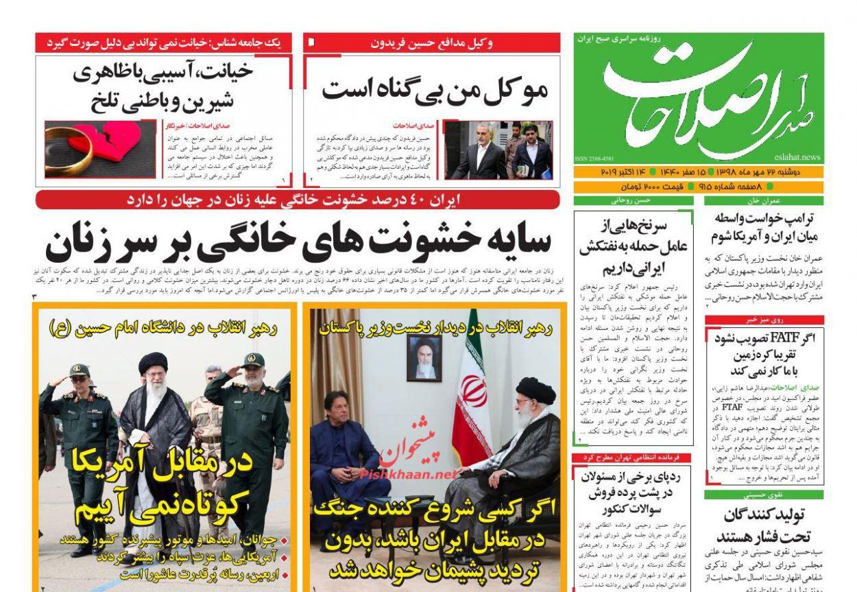 عناوین اخبار روزنامه صدای اصلاحات در روز دوشنبه ۲۲ مهر :