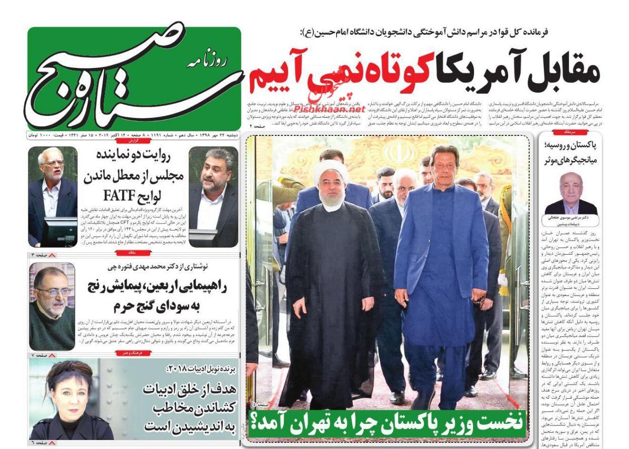عناوین اخبار روزنامه ستاره صبح در روز دوشنبه ۲۲ مهر :