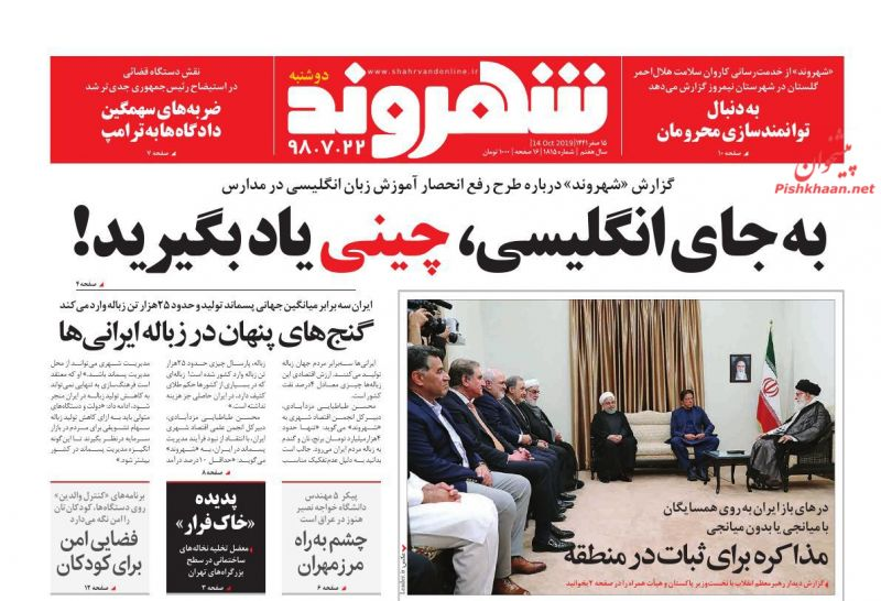 عناوین اخبار روزنامه شهروند در روز دوشنبه ۲۲ مهر : صفحه ۱؛