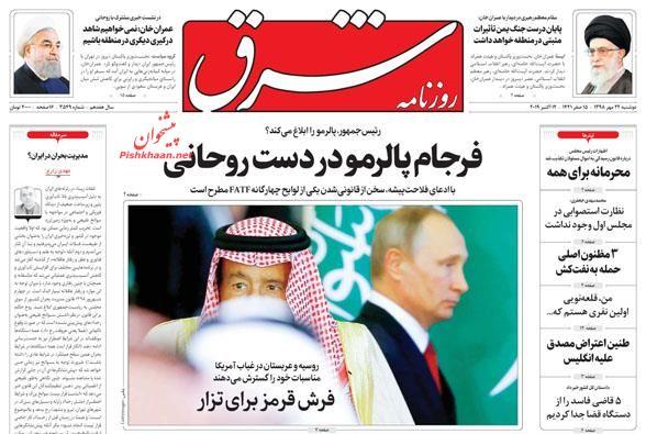 عناوین اخبار روزنامه شرق در روز دوشنبه ۲۲ مهر :