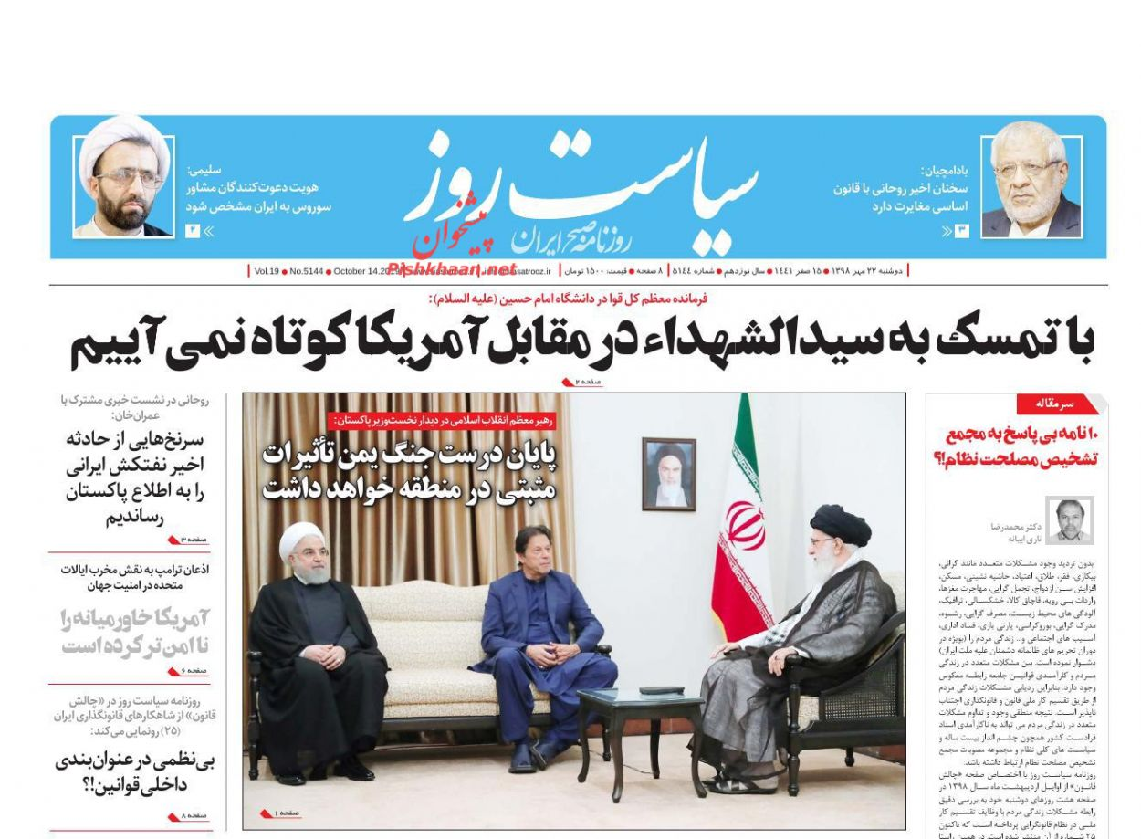 عناوین اخبار روزنامه سیاست روز در روز دوشنبه ۲۲ مهر :