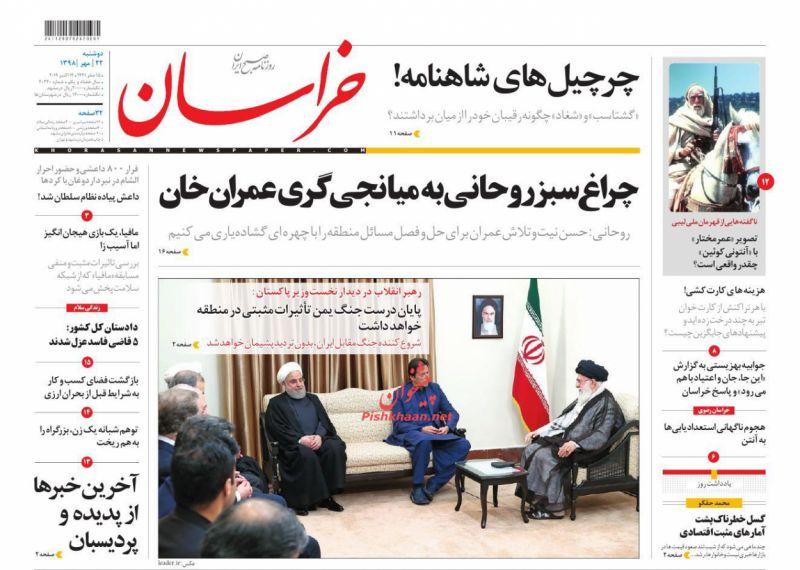 عناوین اخبار روزنامه خراسان در روز دوشنبه ۲۲ مهر :