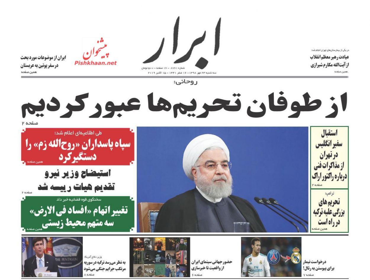 عناوین اخبار روزنامه ابرار در روز سهشنبه ۲۳ مهر :