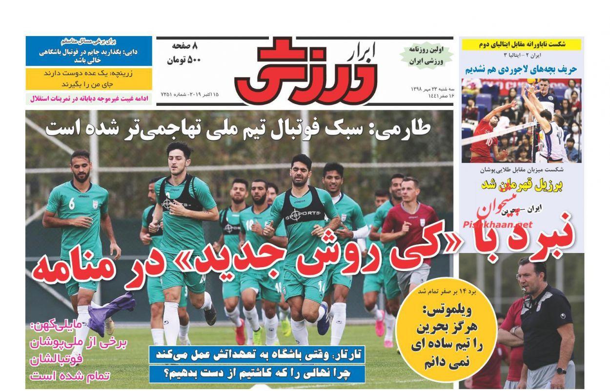 عناوین اخبار روزنامه ابرار ورزشى در روز سهشنبه ۲۳ مهر :