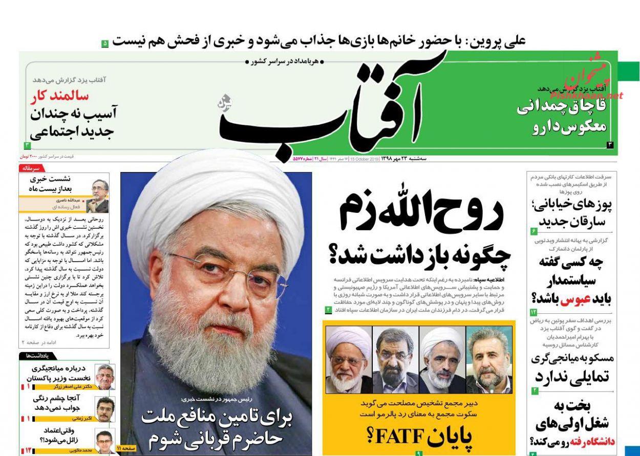 عناوین اخبار روزنامه آفتاب یزد در روز سهشنبه ۲۳ مهر :
