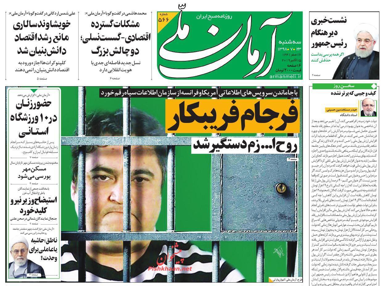 عناوین اخبار روزنامه آرمان ملی در روز سهشنبه ۲۳ مهر :