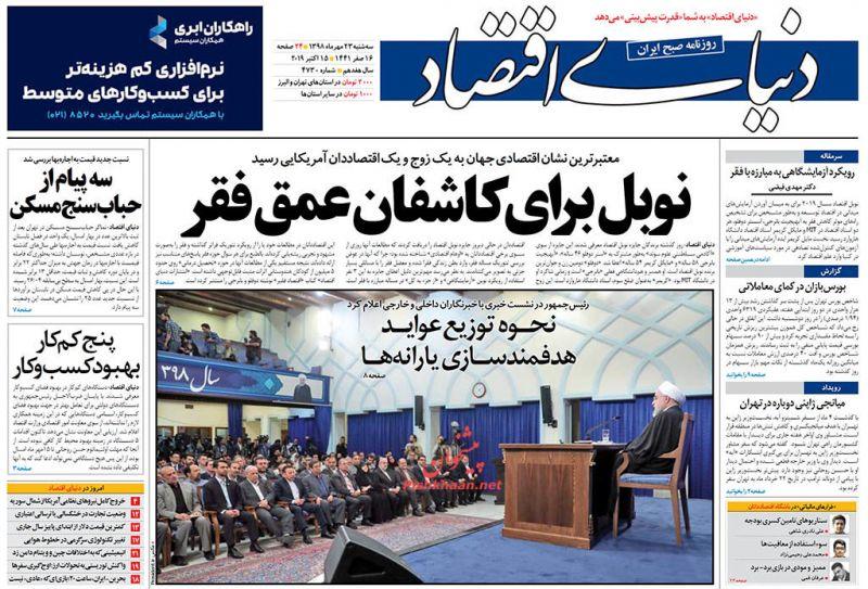 عناوین اخبار روزنامه دنیای اقتصاد در روز سهشنبه ۲۳ مهر :