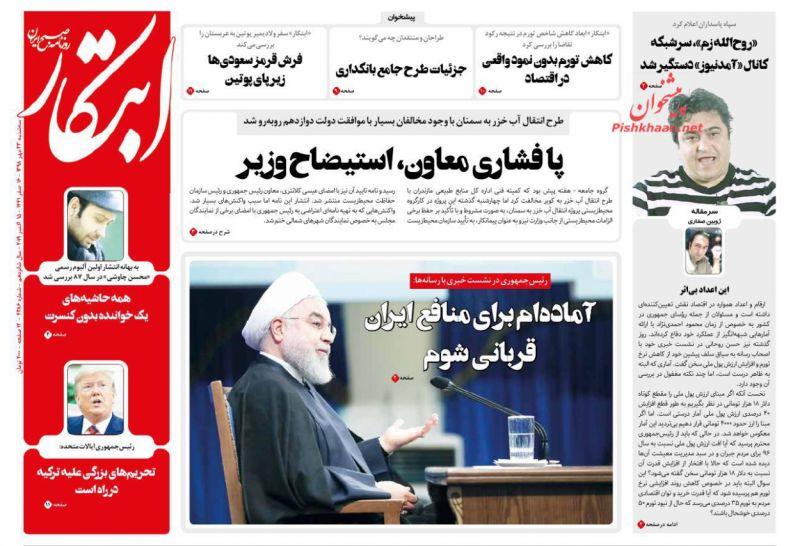 عناوین اخبار روزنامه ابتکار در روز سهشنبه ۲۳ مهر :