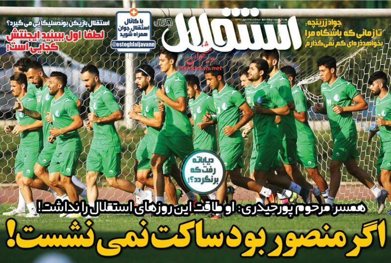 عناوین اخبار روزنامه استقلال جوان در روز سهشنبه ۲۳ مهر