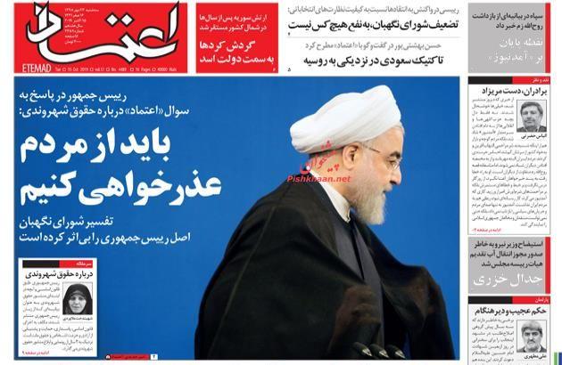 عناوین اخبار روزنامه اعتماد در روز سهشنبه ۲۳ مهر :