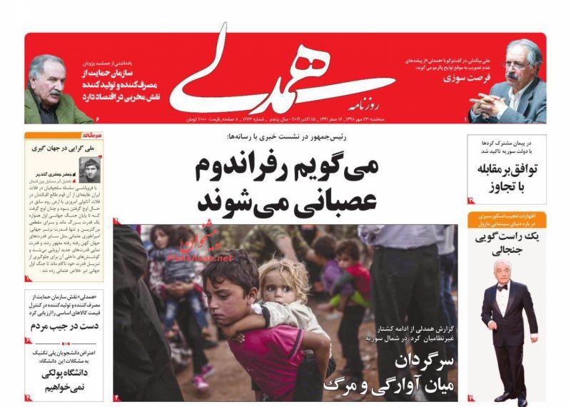 عناوین اخبار روزنامه همدلی در روز سهشنبه ۲۳ مهر :