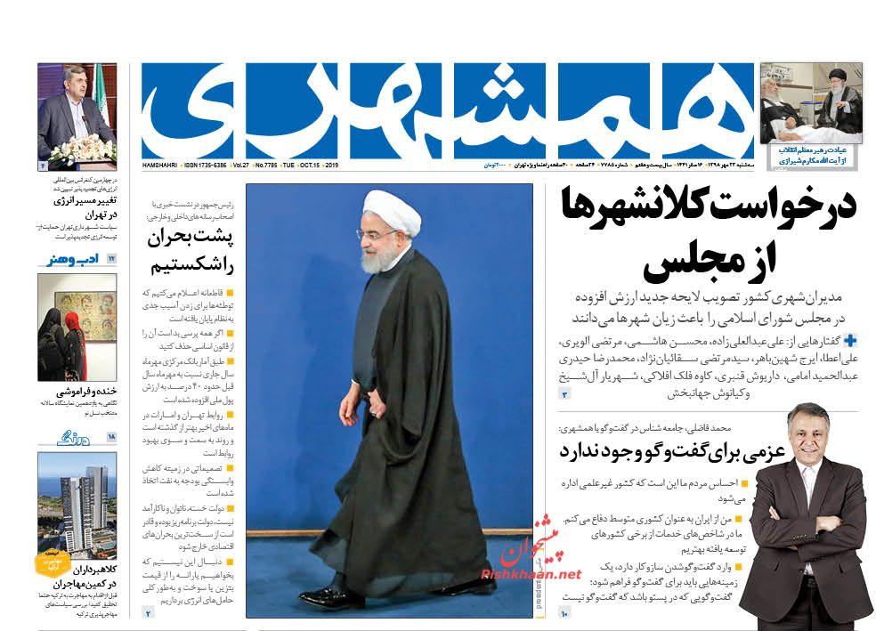 عناوین اخبار روزنامه همشهری در روز سهشنبه ۲۳ مهر :