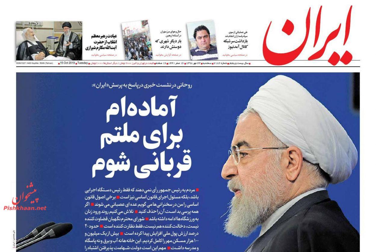 عناوین اخبار روزنامه ایران در روز سهشنبه ۲۳ مهر :