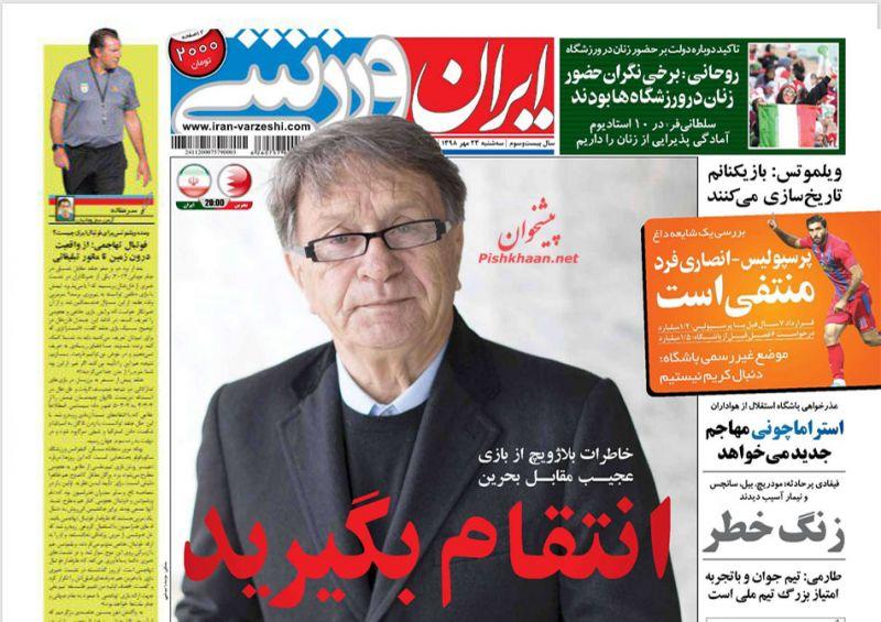 عناوین اخبار روزنامه ایران ورزشی در روز سهشنبه ۲۳ مهر : آغاز پروژه 2022؛ سربلندی در منامه ؛روزگار سپری شده مرد سالخورده ؛فوتبال تهاجمی؛ از واقعیت درون زمین تا مانور تبلیغاتی ؛