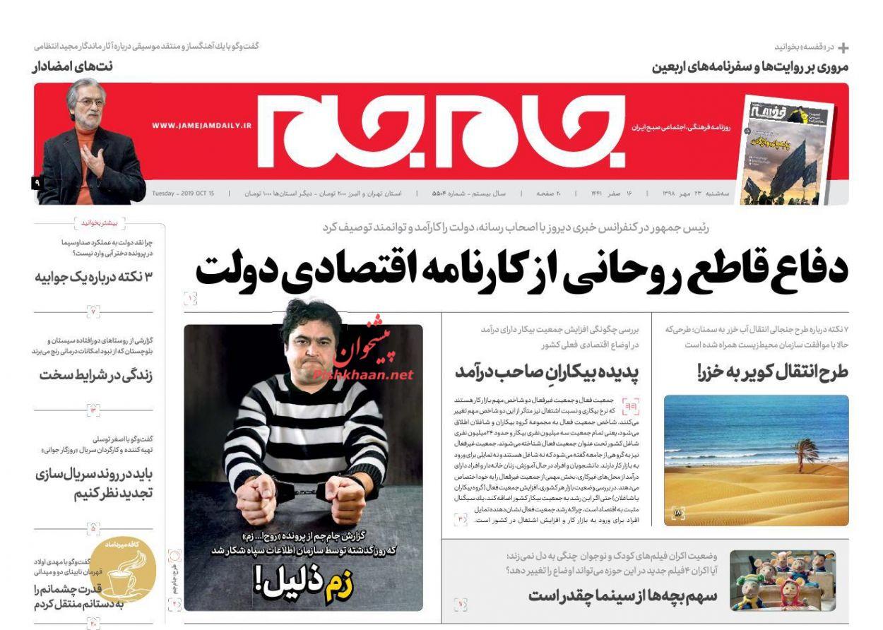 عناوین اخبار روزنامه جام جم در روز سهشنبه ۲۳ مهر :