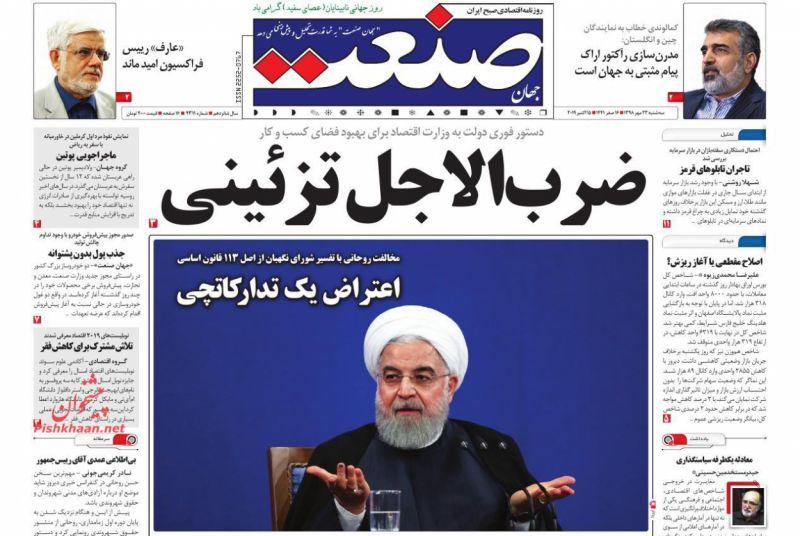 عناوین اخبار روزنامه جهان صنعت در روز سهشنبه ۲۳ مهر :