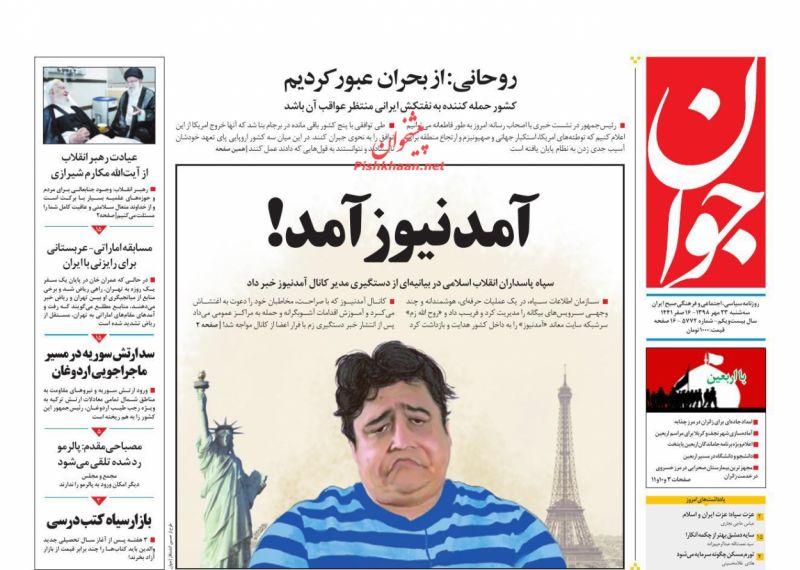 عناوین اخبار روزنامه جوان در روز سهشنبه ۲۳ مهر :