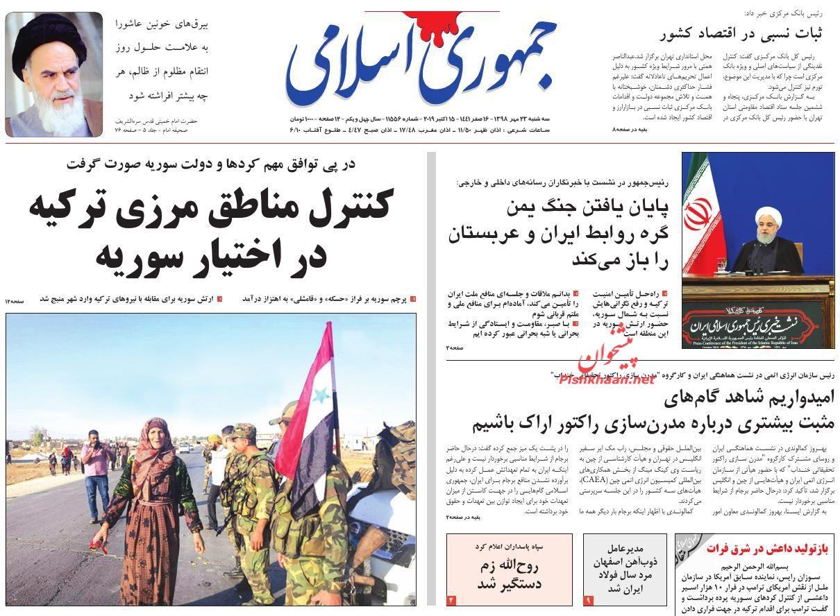 عناوین اخبار روزنامه جمهوری اسلامی در روز سهشنبه ۲۳ مهر :