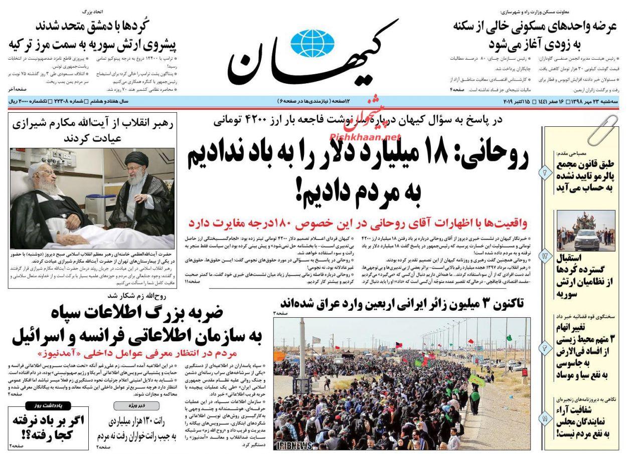 عناوین اخبار روزنامه کیهان در روز سهشنبه ۲۳ مهر :