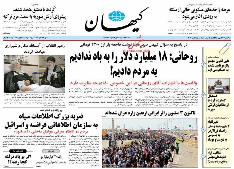 عناوین اخبار روزنامه کيهان در روز سهشنبه ۲۳ مهر :