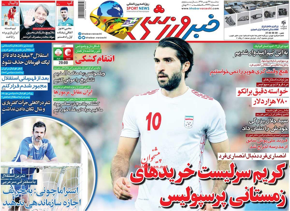عناوین اخبار روزنامه خبر ورزشی در روز سهشنبه ۲۳ مهر :