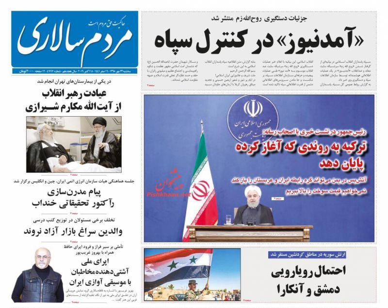 عناوین اخبار روزنامه مردم سالاری در روز سهشنبه ۲۳ مهر :