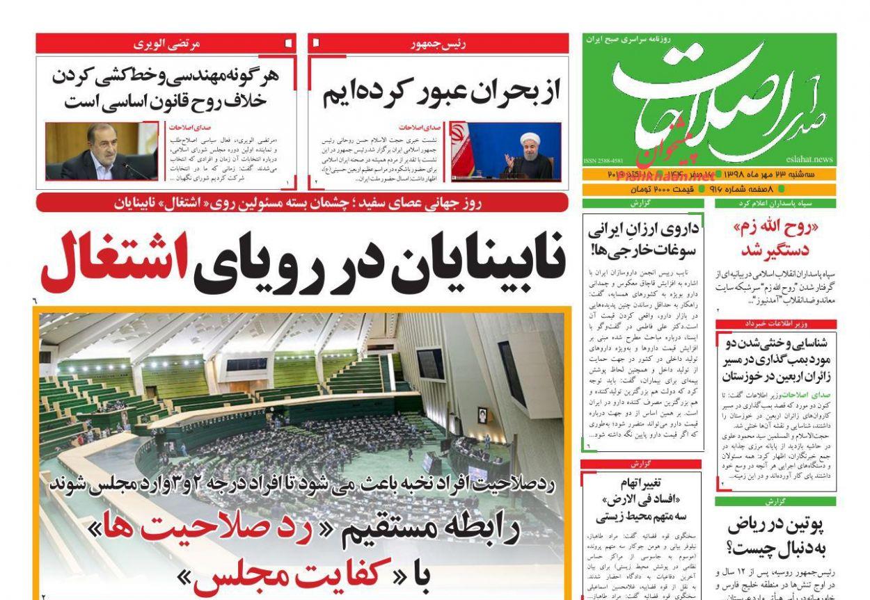 عناوین اخبار روزنامه صدای اصلاحات در روز سهشنبه ۲۳ مهر :
