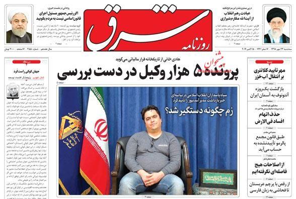عناوین اخبار روزنامه شرق در روز سهشنبه ۲۳ مهر :