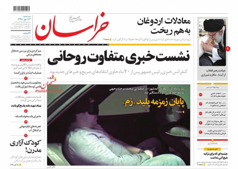 عناوین اخبار روزنامه خراسان در روز سهشنبه ۲۳ مهر :