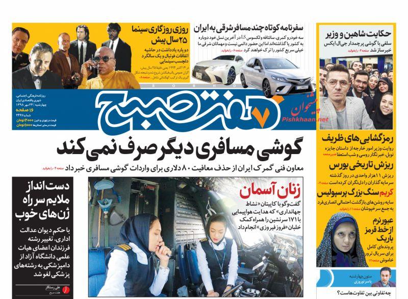 عناوین اخبار روزنامه هفت صبح در روز چهارشنبه ۲۴ مهر